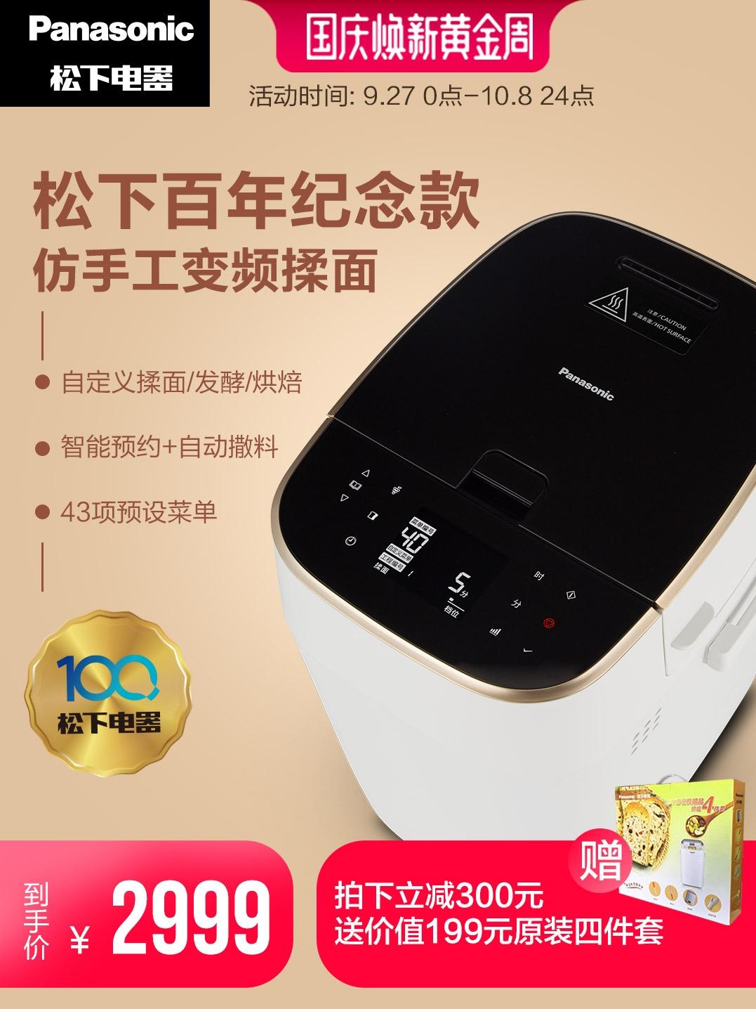 Panasonic-松下 SD-MT1000面包机家用智能全自动多功能和面发酵