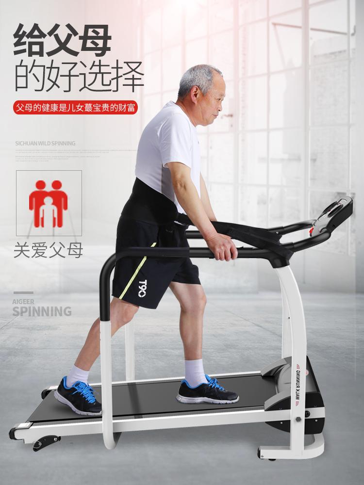爱戈尔老人多功能走步机家用中老年人医疗康复训练跑步机健身器材