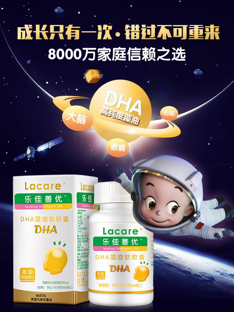 乐佳善优DHA婴儿海藻油胶囊美国进口宝宝婴幼儿儿童营养品2盒