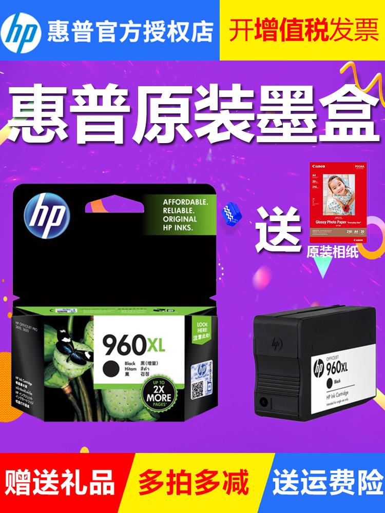 ?正品原装HP-惠普960墨盒 960XL大容量墨盒 OfficeJet Pro3610 3620打印机黑色墨水盒