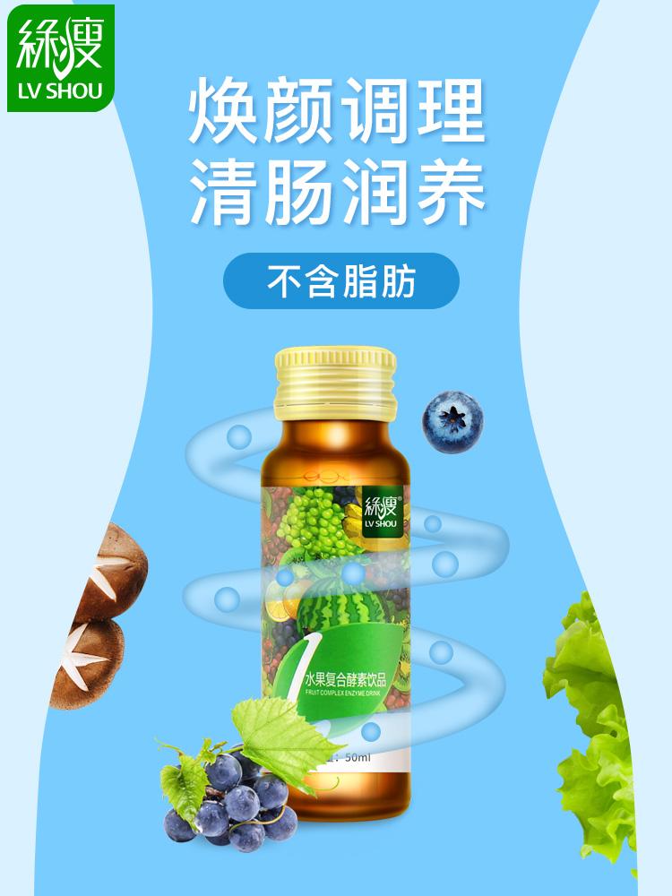 绿瘦水果复合酵素饮品 原液果蔬果汁酵素饮料综合发酵水果孝素6瓶