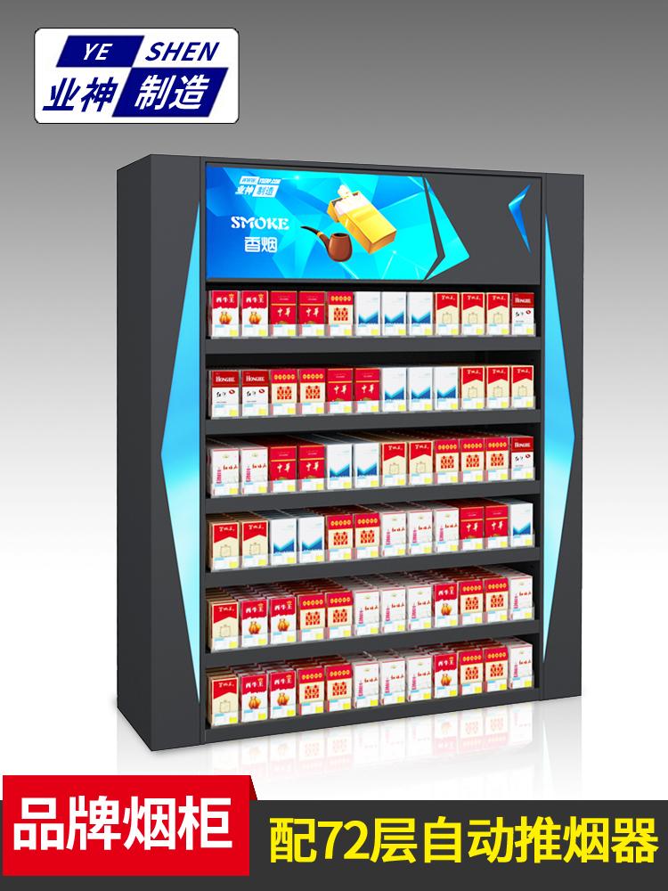 业神制造新款 烟柜 便利店收银台烟酒柜组合烟架推进器自动补货