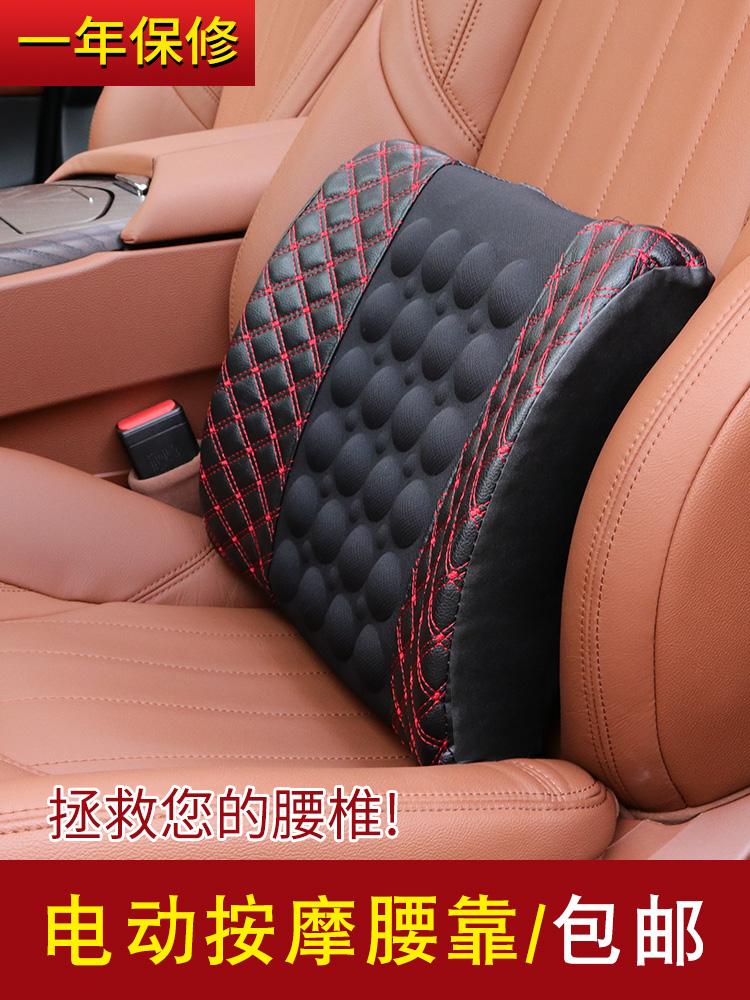 汽车用按摩腰靠电动车载护腰靠垫靠背靠垫腰垫驾驶员背垫腰部支撑