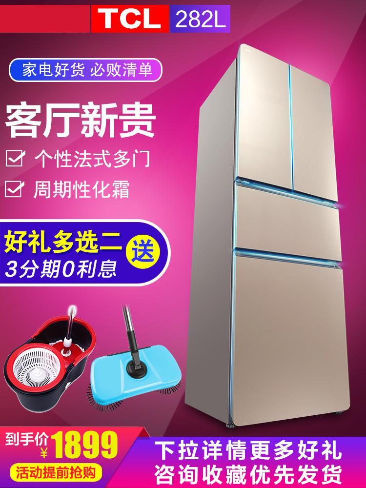智能除霜TCL BCD-282KR50法式多门电冰箱 小型双门对开 四门家用
