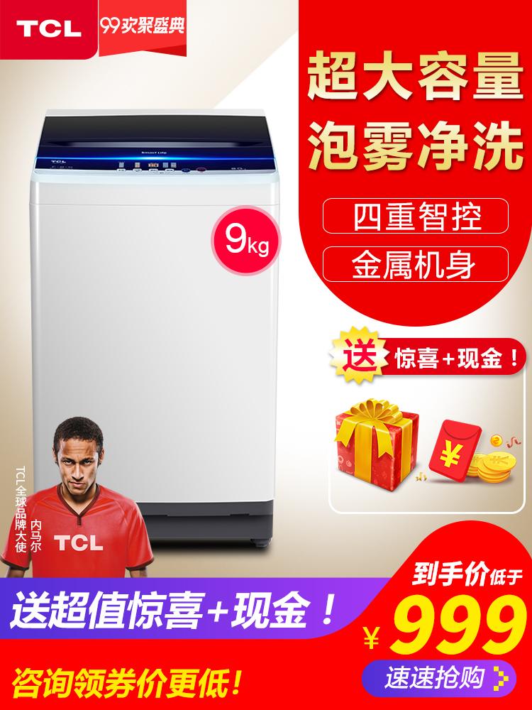 TCL XQB90-36SP 9kg家用全自动波轮洗衣机大8公斤高效海尔物流