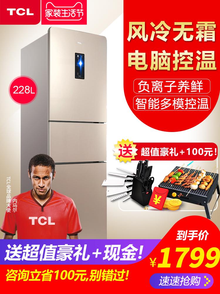 TCL BCD-228TEWF1家用三门式电冰箱风冷无霜小型三开门节能大双门