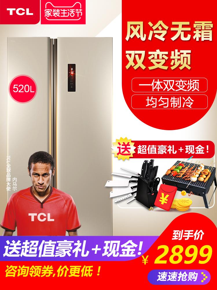 TCL BCD-520WEPZA50对开门电冰箱变频双开门cc国际彩球网如何登录_cc国际网可靠吗?_cc国际彩球风冷无霜节能超薄