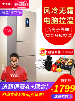 TCLBCD-228TEWF1tcl冰箱