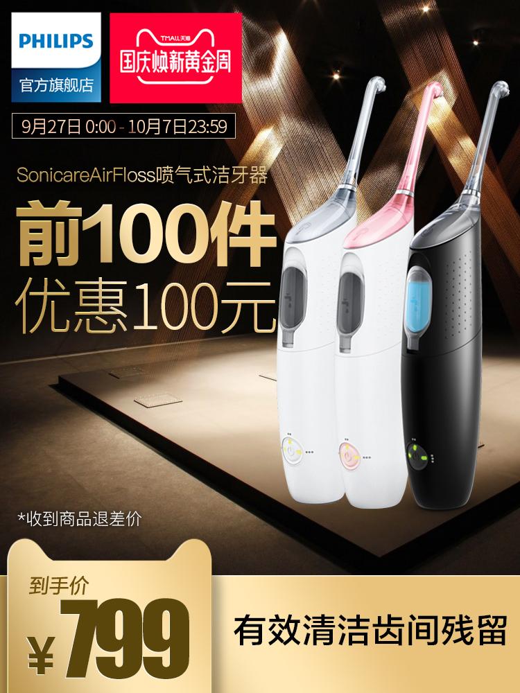 飞利浦电动冲牙器HX8331-8431-8401喷气式洁牙器家用洗牙器水牙线