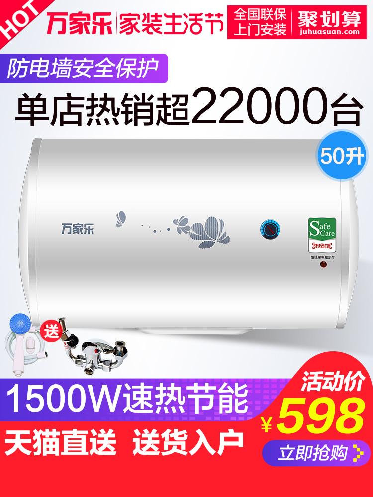 万家乐D50-H111B 电热水器 50升卫生间 家用小型洗澡淋浴储水速热