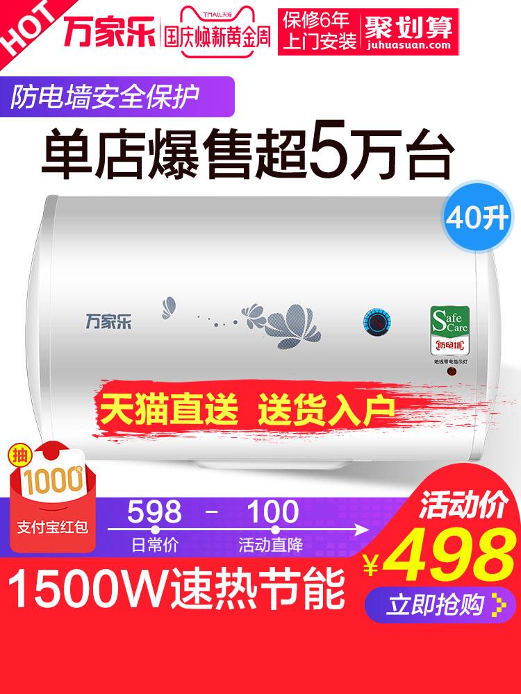 万家乐D40-H111B电热水器40升家用小型储水卫生间洗澡淋浴 热水器