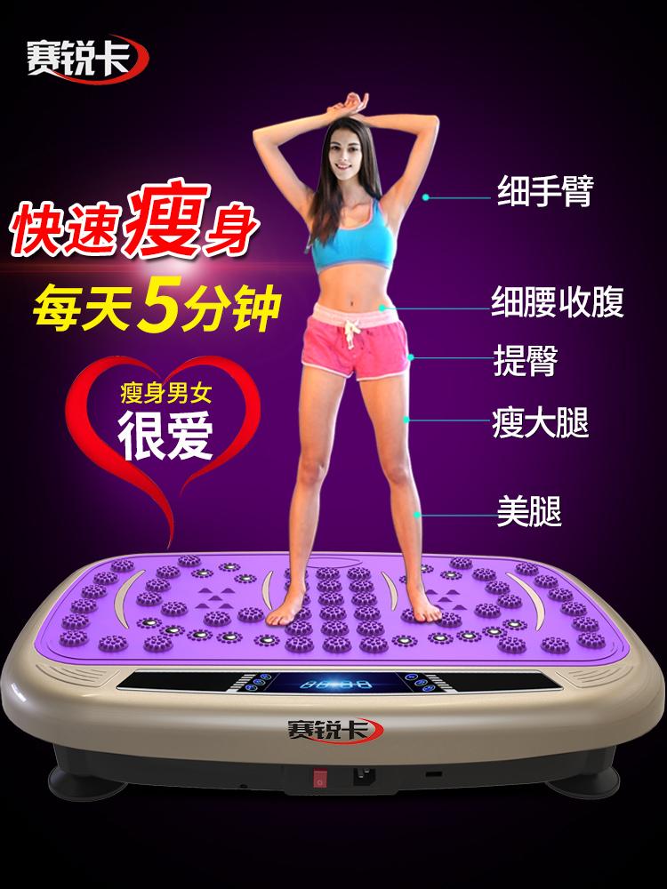 赛锐卡甩脂机抖抖机瘦身燃脂甩肉震动家用站立式全身抖动运动减肥