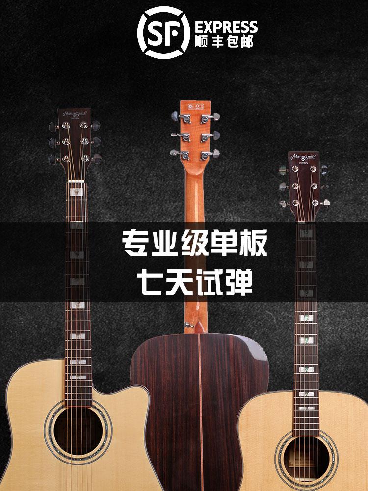 国内现货马迪斯41寸民谣吉他实木单板吉它乐器专业级弹唱电箱