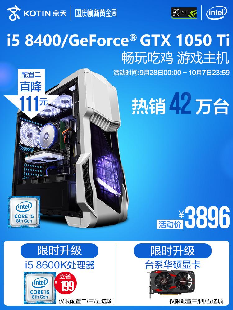 京天i5 8400-GTX1050Ti吃鸡电脑主机台式机全套游戏组装机DIY整机