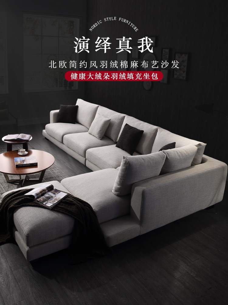 爱寓北欧羽绒棉麻布艺沙发转角客厅组合现代简约大小户型三人沙发
