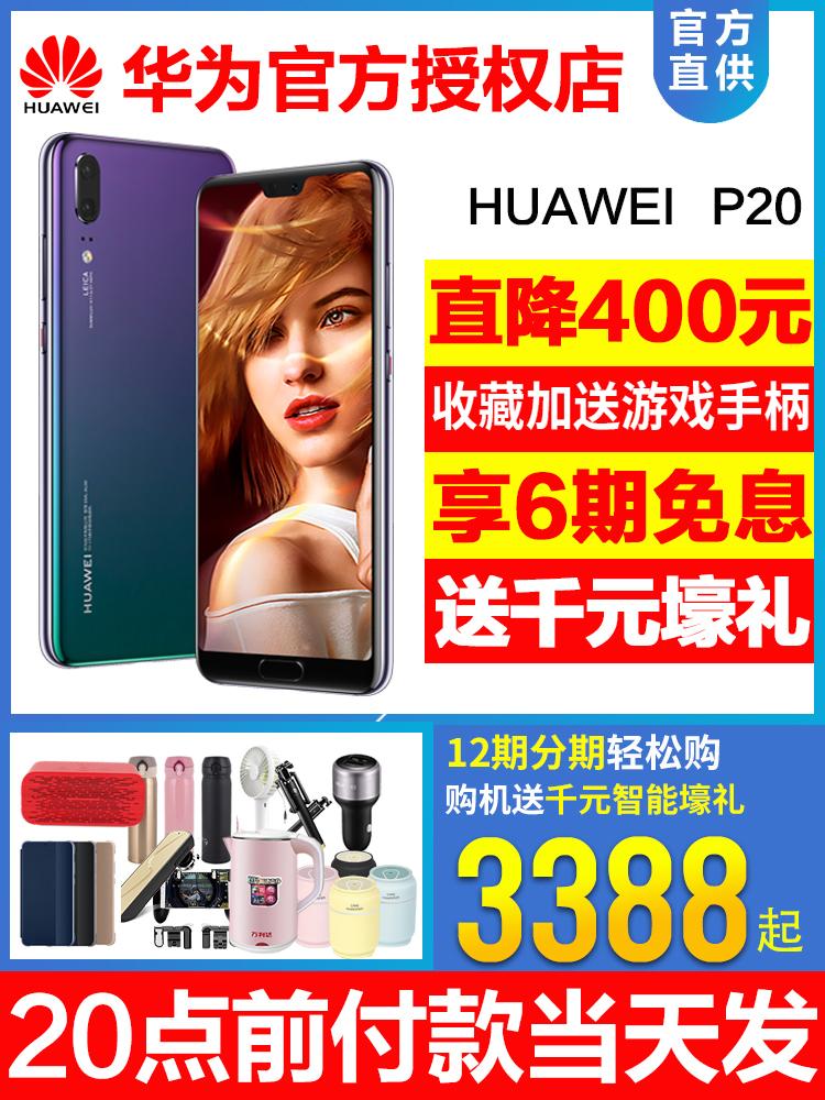 6期0息-当天发送1000元壕礼-Huawei-华为 P20全面屏手机官方正品旗舰店官网全新款品mate10 pro nova3真皮版