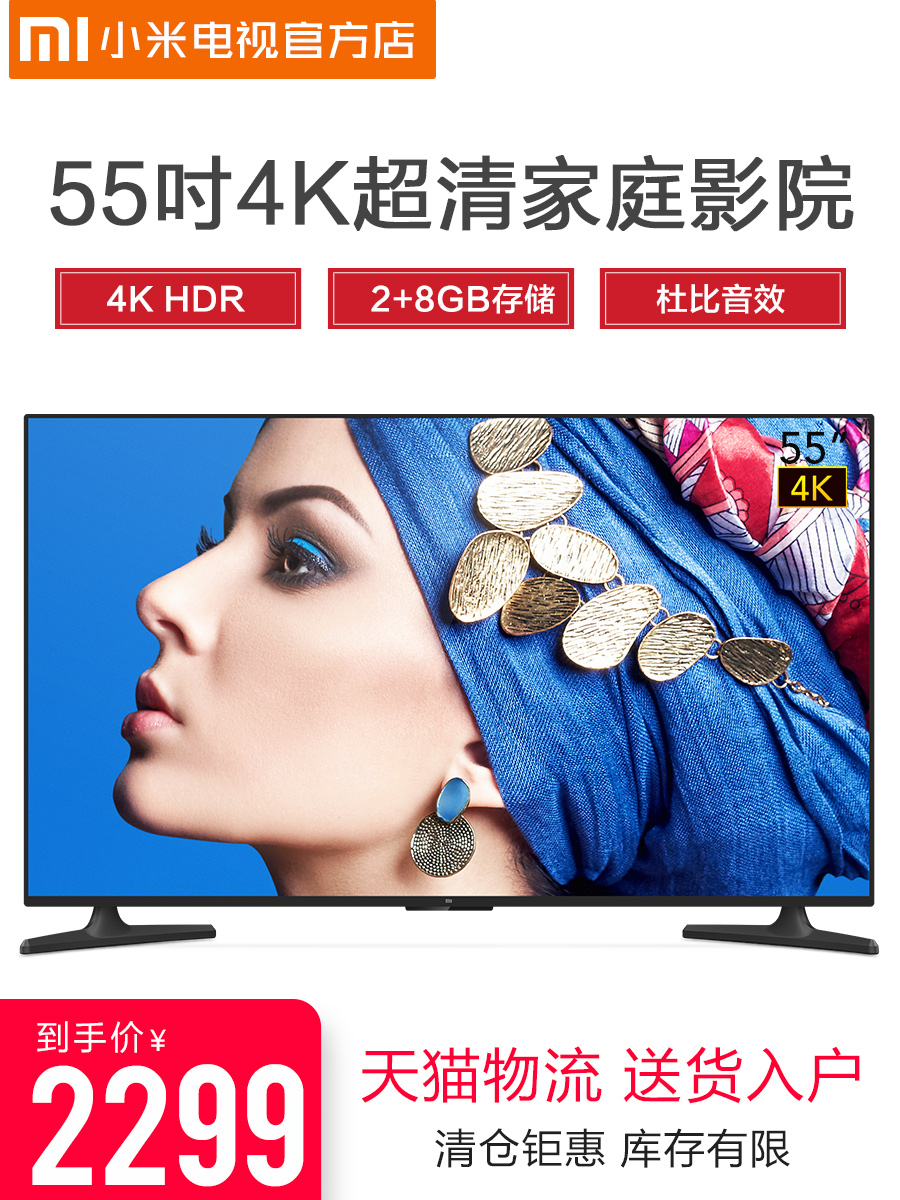 Xiaomi-小米 小米电视4A 55英寸液晶4K超高清智能网络电视机65 50