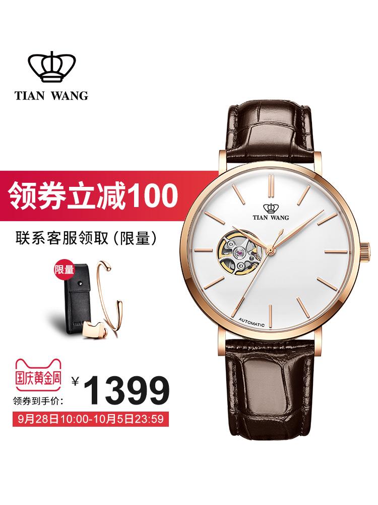 天王表防水时尚潮流男士手表 自动机械皮带镂空大表盘男表GS5992