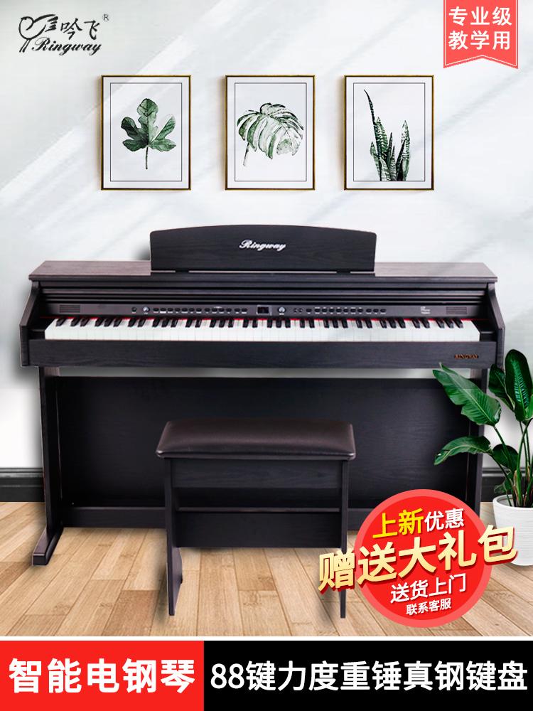 吟飞电钢琴88键重锤专业成人智能家用幼师初学者数码电子钢琴8810