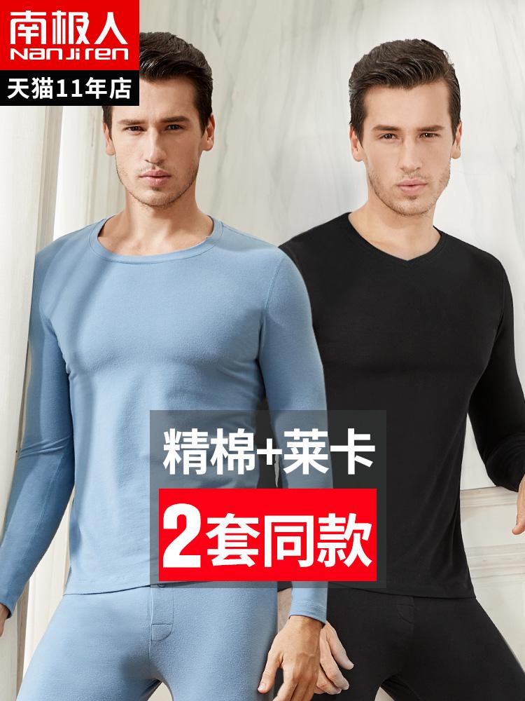 南极人2套装 纯色秋衣秋裤男薄款棉毛衫青年莱卡保暖内衣男士套装