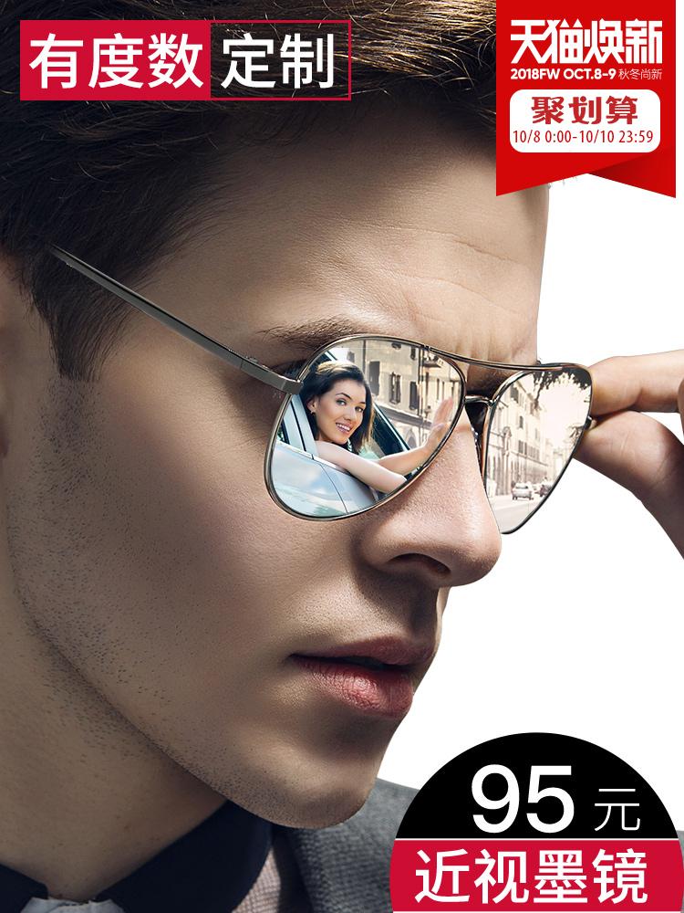 近视墨镜男定制带有度数太阳眼镜女开车偏光蛤蟆变色近视太阳镜男