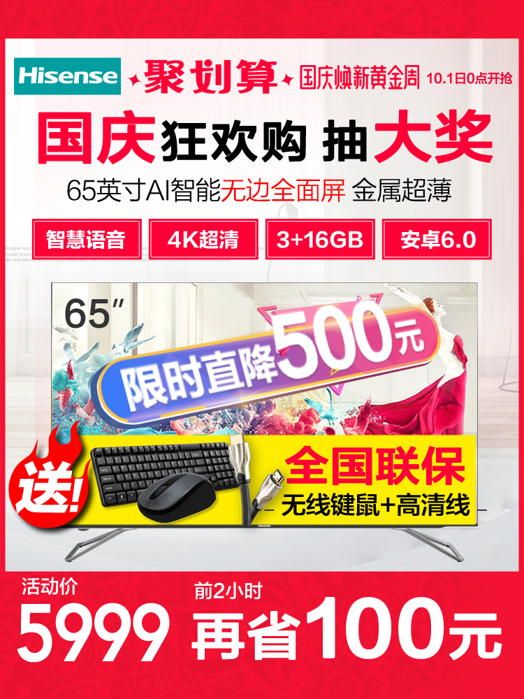 Hisense-海信 H65E72A 65英寸4K高清智能网络平板液晶AI电视机55