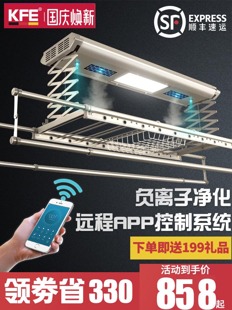 德国kfe阳台智能电动晾衣架自动升降晒衣架遥控LED照明消毒风干