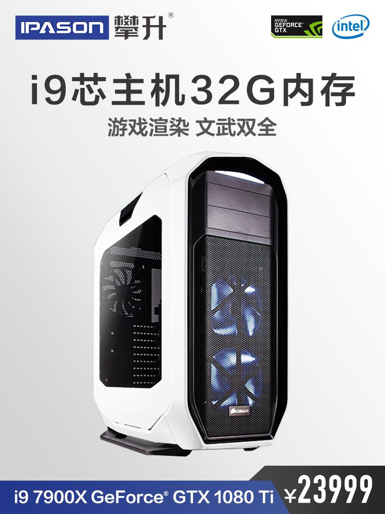 攀升i9 7900X-GTX1080Ti高配吃鸡电脑主机DIY水冷台式组装机全套