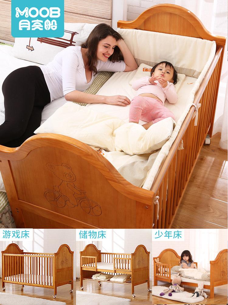 月亮船婴儿床实木多功能新生儿宝宝床bb床拼接大床可变儿童少年床