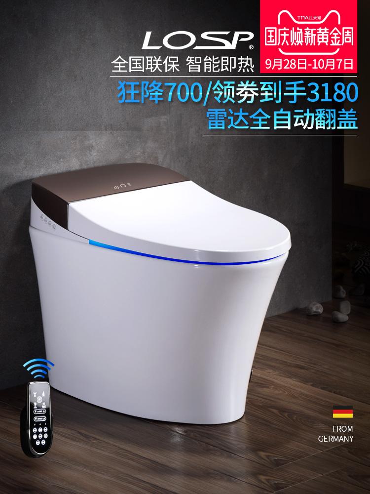 LOSP智能马桶一体式全自动翻盖感应家用冲水遥控即热无水箱坐便器