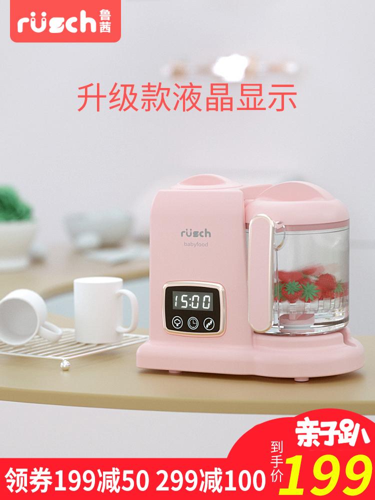 鲁茜婴儿液晶辅食机 多功能蒸煮搅拌一体机 宝宝辅食工具研磨器