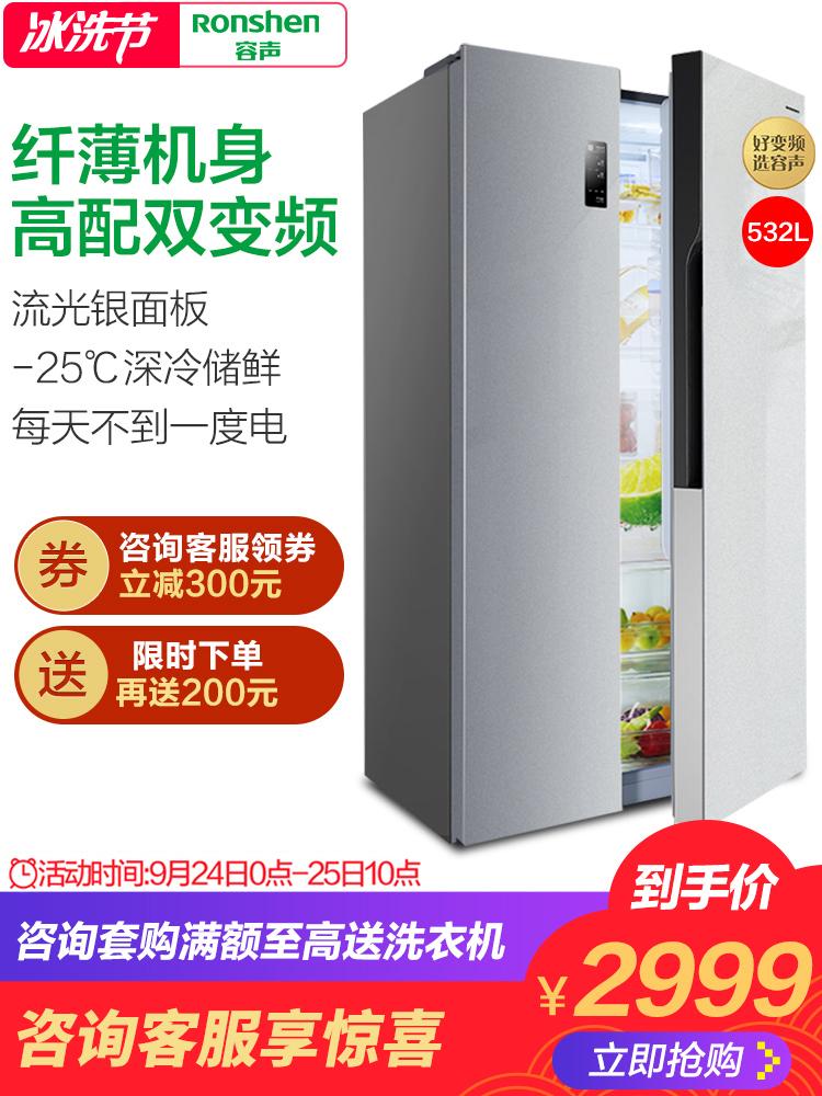 Ronshen-容声 BCD-532WD11HP电冰箱双门对开门家用变频风冷无霜