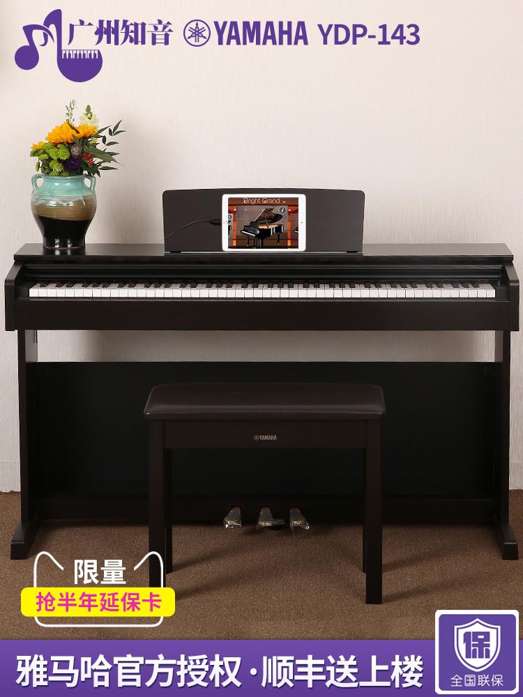 雅马哈电钢琴YDP-143B YDP143-88键重锤立式家用专业成人电子钢琴