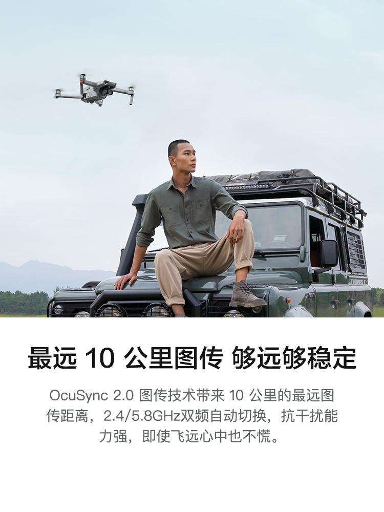 大疆Mavic Air 2无人机航拍器
