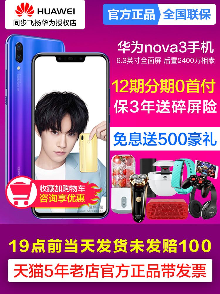 当天发12期分期送300元礼Huawei-华为 nova 3 手机官方旗舰店正品nova3e星耀版官网P20新款nove3i全网通2s