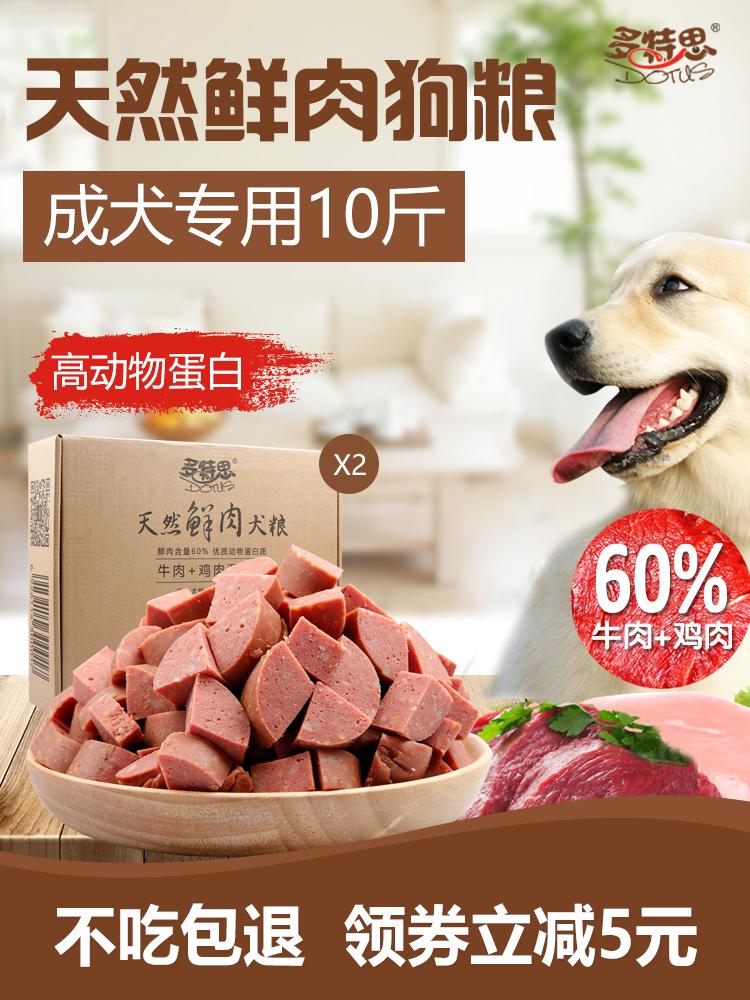 多特思鲜肉狗粮成犬通用型5kg 金毛拉布拉多比熊博美大小型犬粮