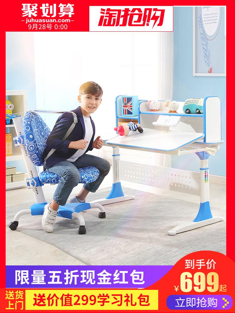 家世比儿童学习桌可升降书桌小学生写字桌椅套装男女孩课桌椅家用