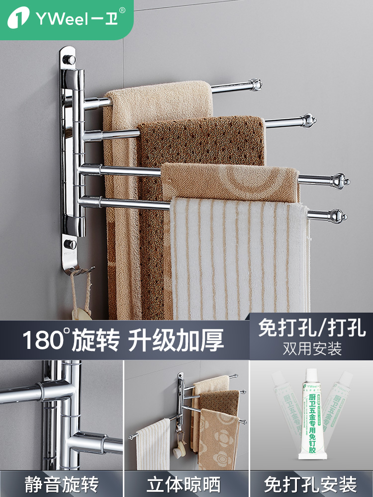 免打孔旋转毛巾架卫生间不锈钢活动毛巾杆双杆浴室毛巾挂三杆
