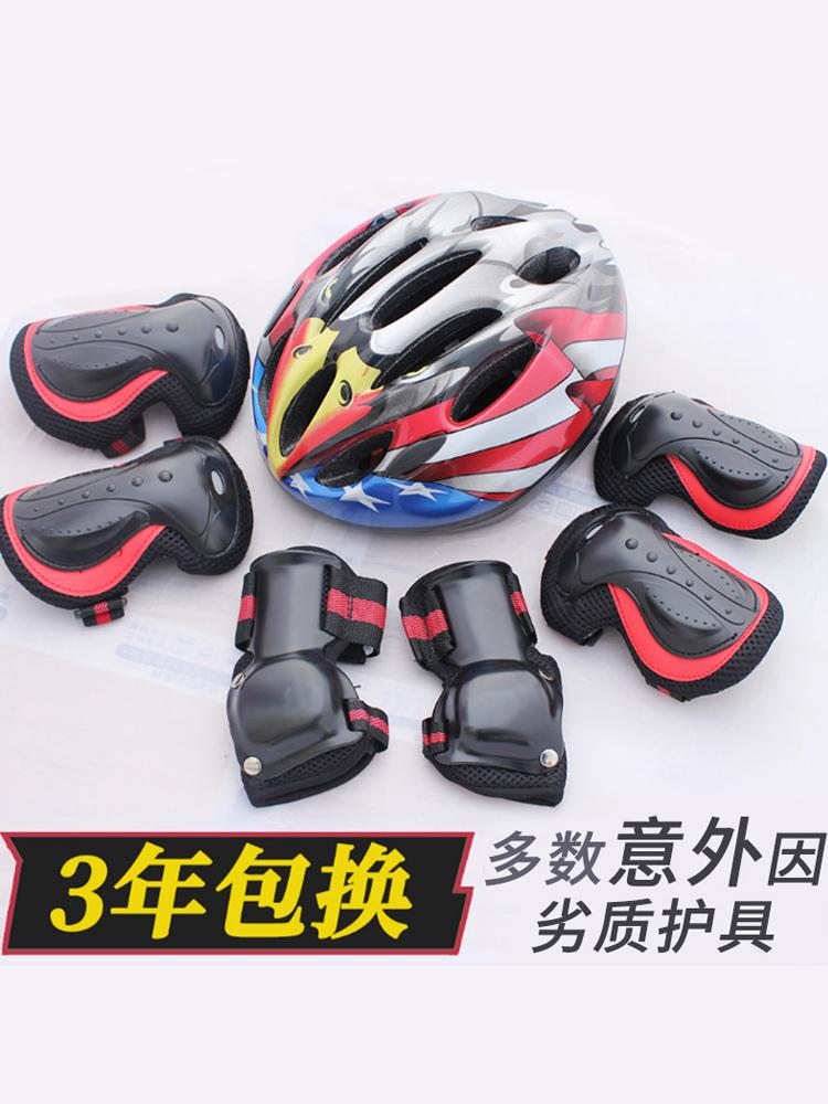 轮滑儿童头盔护具套装自行车平衡安全帽子全套滑板旱冰溜冰鞋护膝