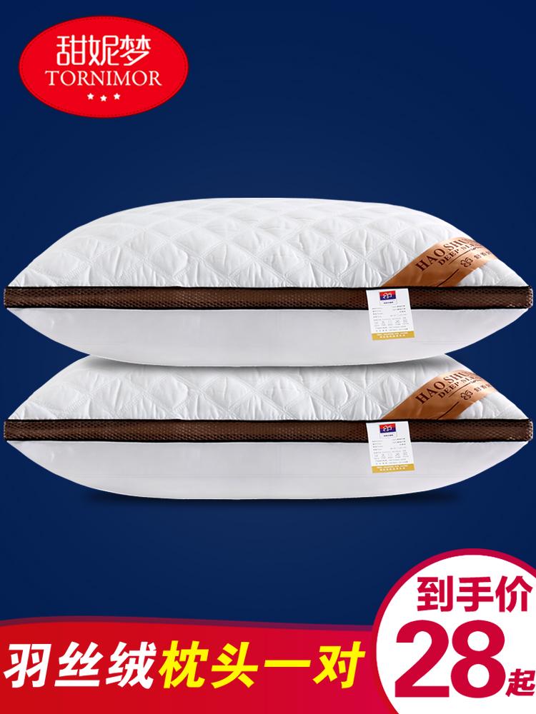 一对装】枕头枕芯家用酒店羽丝绒护颈椎枕双人单人学生枕头芯整头