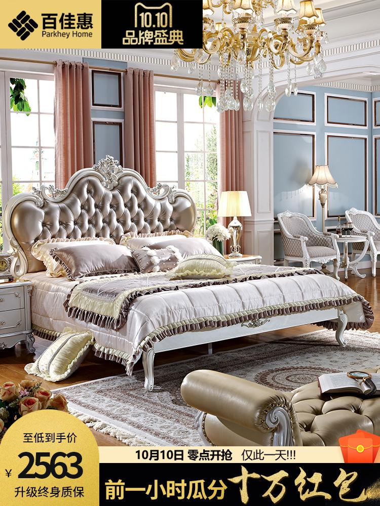 百佳惠欧式床实木雕花双人床1.8米公主床法式真皮床卧室家具316