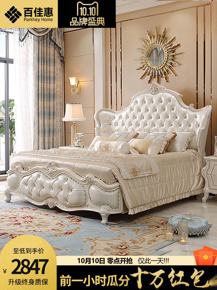 百佳惠欧式床双人床奢华卧室橡木床1.8米白色婚床法式皮床337