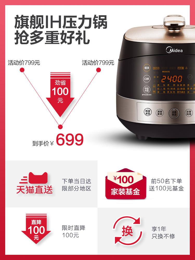 美的IH电压力锅家用智能5L浓香1高压锅2饭煲正品3-4-6人正品50C8