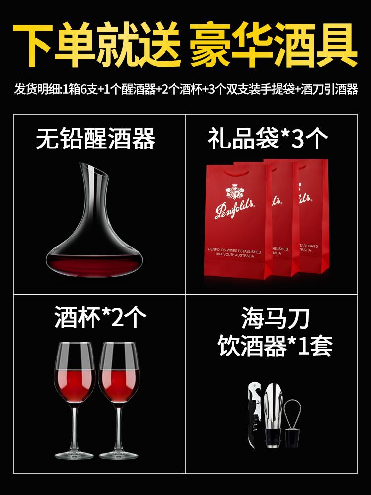 澳洲红酒奔富8-bin8原瓶进口橡木桶干红葡萄酒整箱6支装