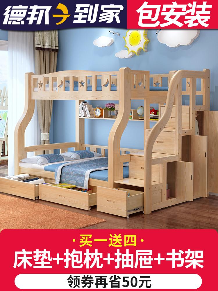 实木上下床双层床儿童床多功能子母床松木上下铺床木床成人高低床