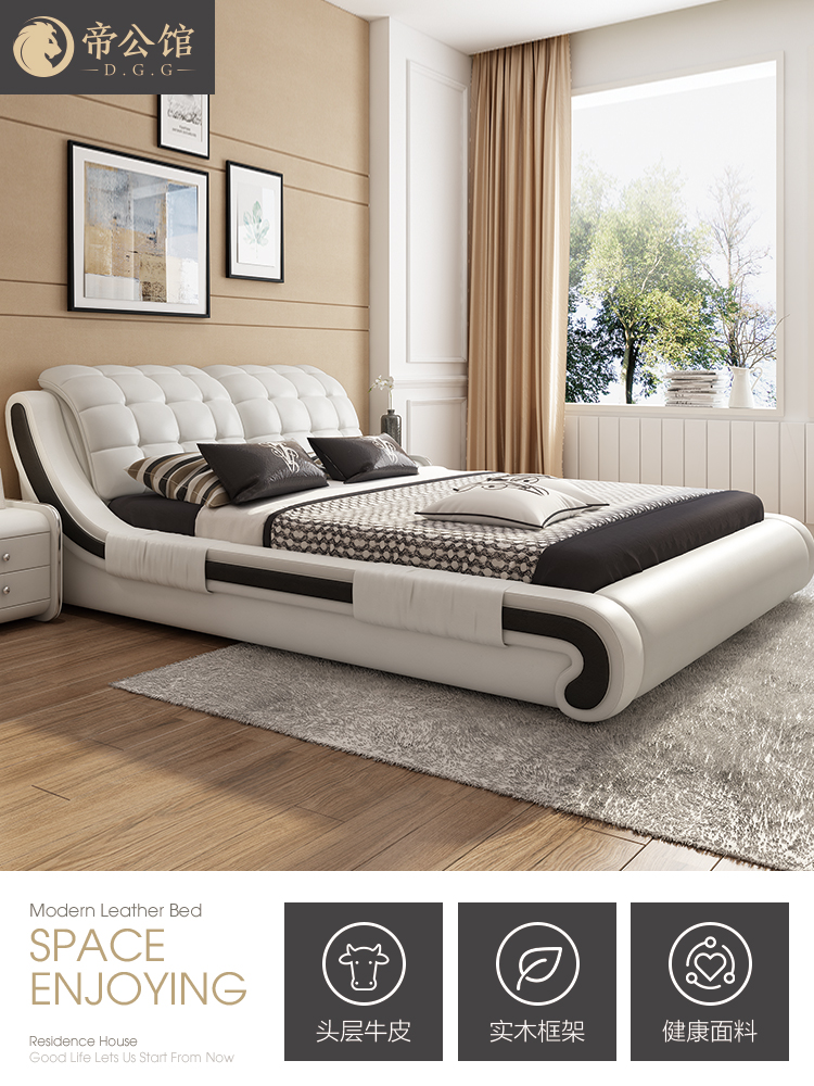 帝公馆真皮床1.8米双人婚床现代简约床主卧皮质真皮艺床家具
