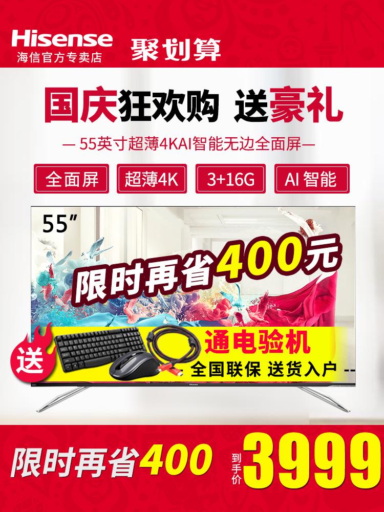 Hisense-海信 H55E72A 55英寸4K全面屏AI智能网络平板液晶电视机
