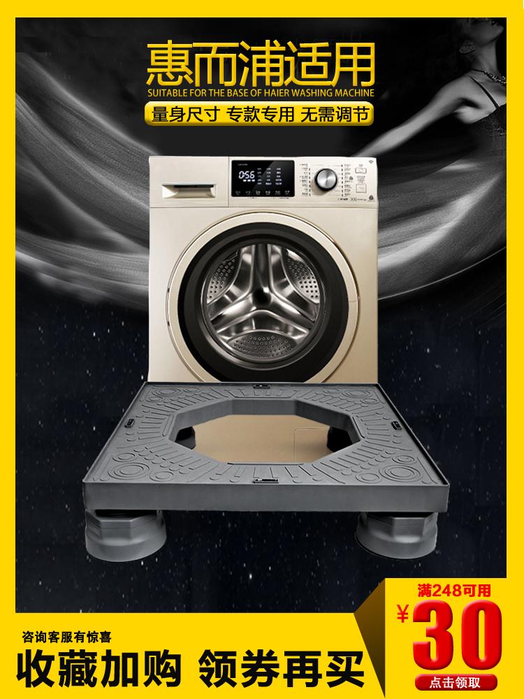 惠而浦专用洗衣机底座托架脚架移动万向轮垫高滚筒全自动加高支架
