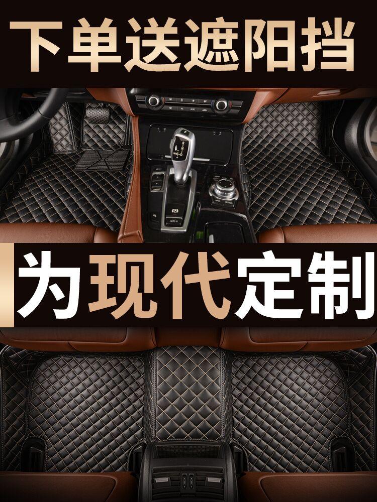 ?现代新朗动悦动瑞纳名图ix35领动途胜专用全包围汽车脚垫改装饰