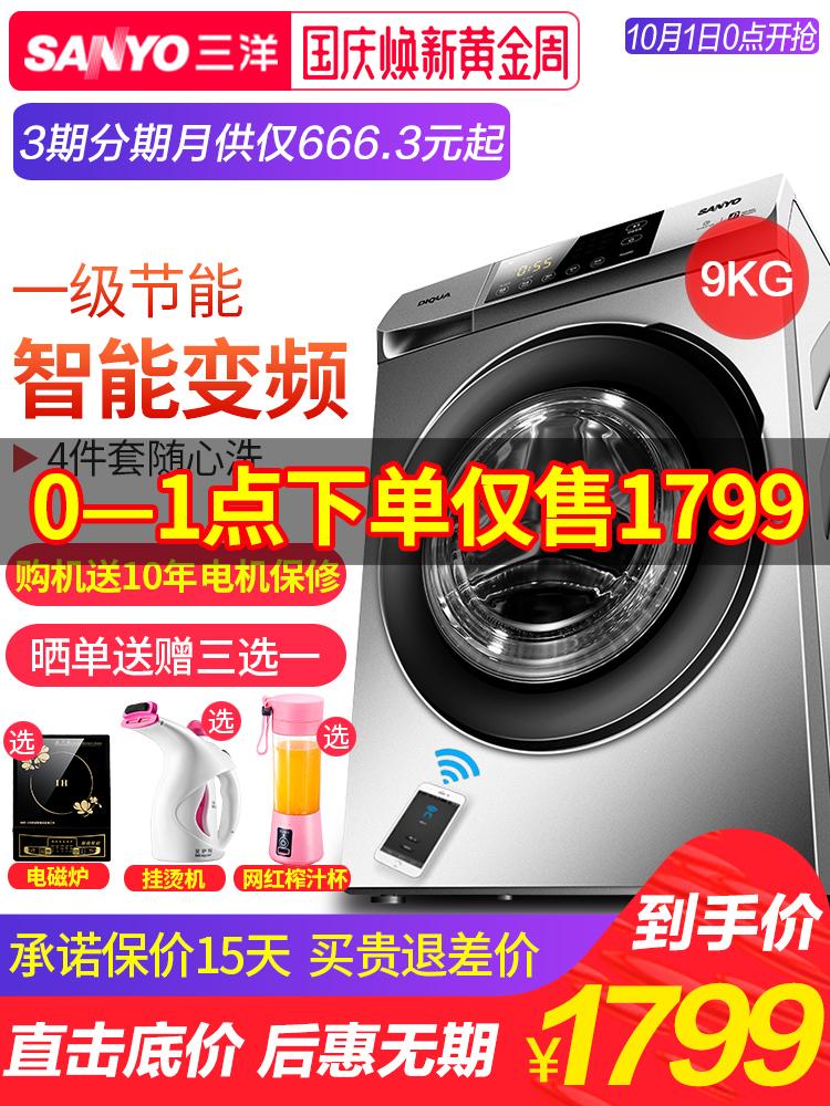 洗衣机全自动滚筒三洋家用9kg公斤大容量10 智能变频特价8 Radi9